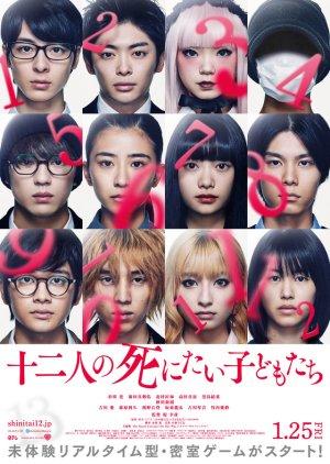 12 Suicidal Children (2019) poster