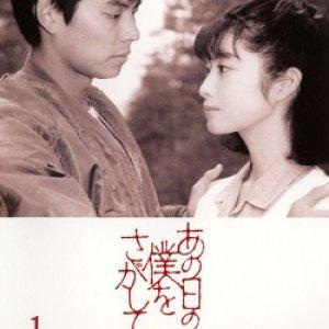 Ano hi no boku wo sagashite (1992) photo