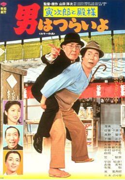 Tora-san 19: Meets His Lordship (1977) poster
