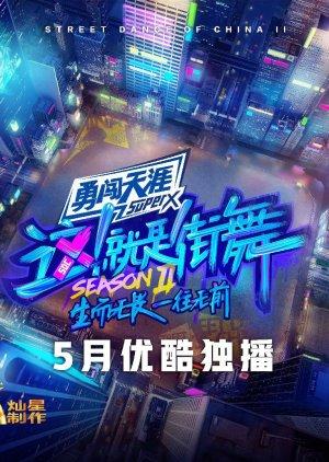 Street Dance of China Season 2