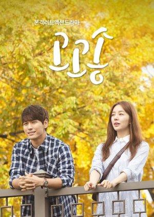 Gogo Song (2019) poster