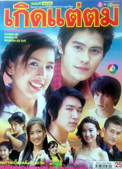 Kerd Tae Tom (2005) poster