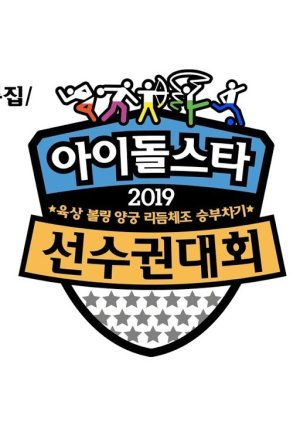 2019 Idol Star Athletics Championships