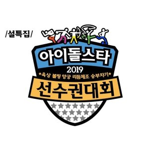 2019 Idol Star Athletics Championships (2019) photo