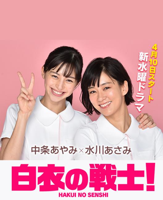 Hakui no Senshi! (2019) Subtitle