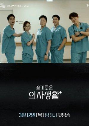 Hospital Playlist (2020) poster
