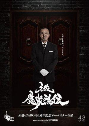 Garo: Makai Retsuden (2016) poster
