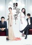 Chinese Web dramas