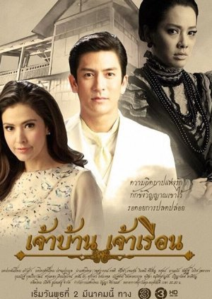 Jao Ban Jao Ruen