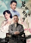 My 2015 Chinese Dramas