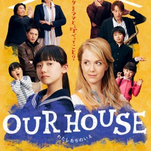 Our House (2016) photo
