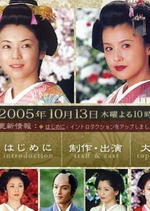 Ooku: Hana no Ran (2005) poster