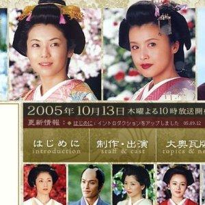 Ooku: Hana no Ran (2005) photo