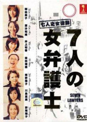 Shichinin no onna bengoshi (2006) poster