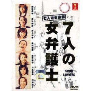 Shichinin no onna bengoshi (2006) photo
