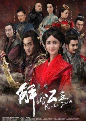 Princess Jieyou (2016) poster