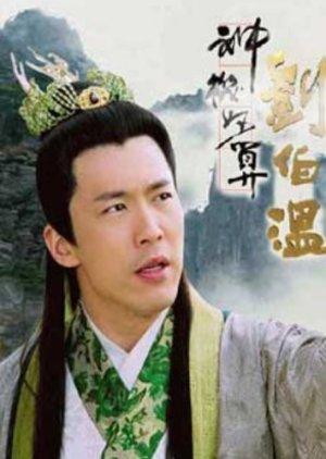 The Amazing Strategist Liu Bowen