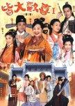 TVB Dramas I Love