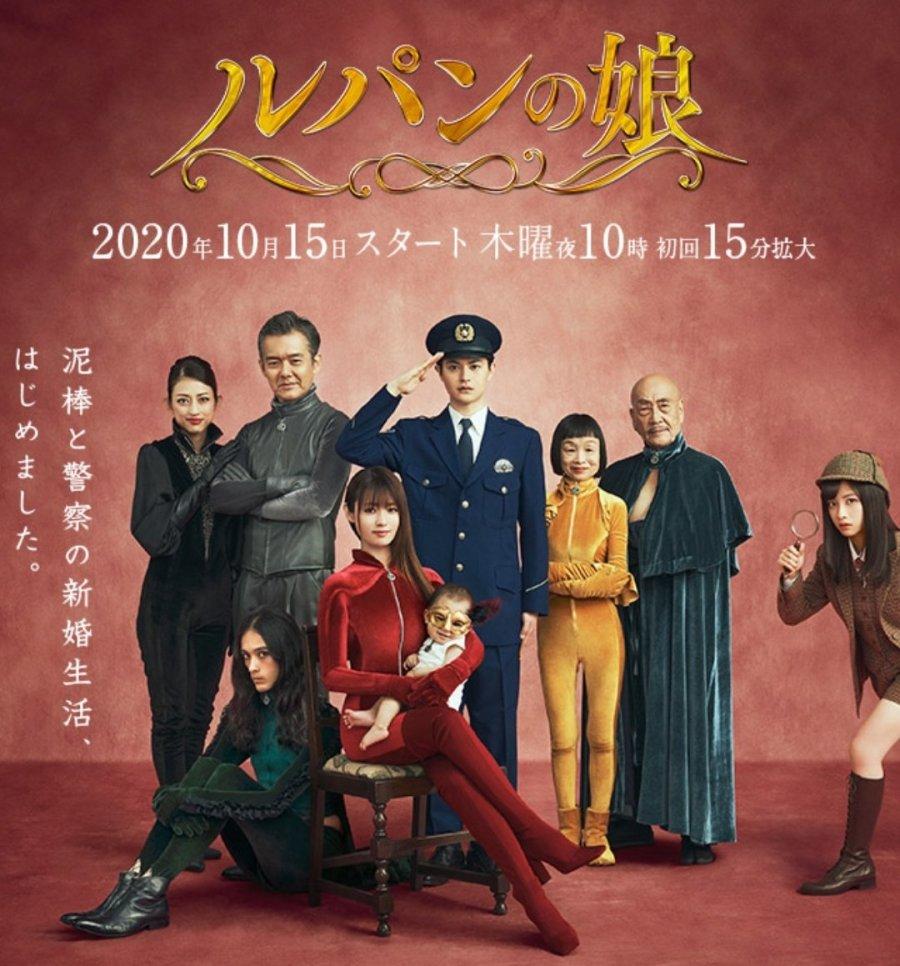 daughter-of-lupin-2-ซับไทย-ep-1-9