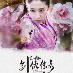 The Legend of Zu (2015) photo
