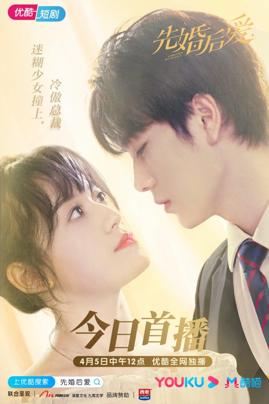 0EYL6 4f - Сначала свадьба, потом любовь ✦ 2021 ✦ Китай