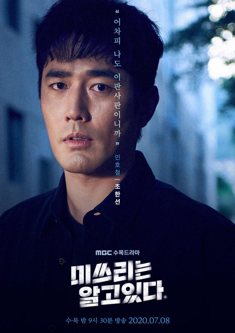 Jo Han Sun sebagai In Ho Chul dalam drama Korea She Knows Everything (2020).