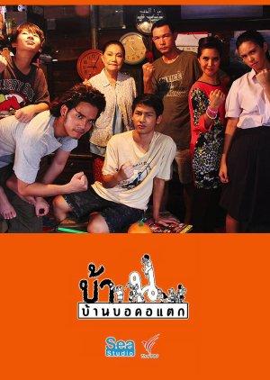 Baan Bor Kor Tag (2013) poster