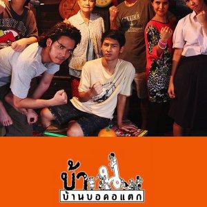 Baan Bor Kor Tag (2013) photo