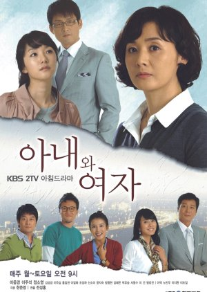 Wife and Woman (2008) poster