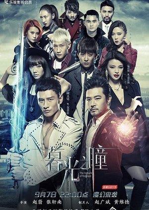 Mu Guang Zhi Tong (2016) poster
