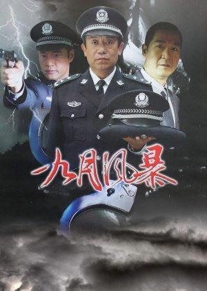 Interpol China: September Storm (2003) poster