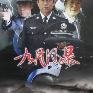 Interpol China: September Storm (2003) photo