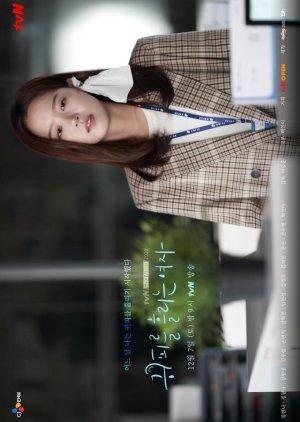 Drama Stage Season 3: Woman with a Bleeding Ear (2019) poster