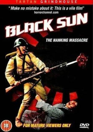 Men Behind the Sun 4 (1995) poster