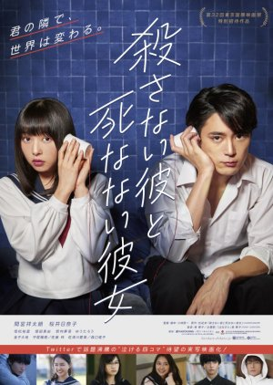 The Boyfriend Who Can't Kill and the Girlfriend Who Won't Die (2019) poster