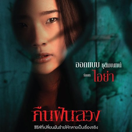 Sleepless Society: Khun Fan Luang (2019) photo