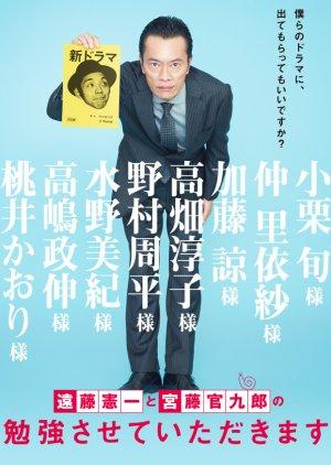 Kenichi Endo to Kankuro Kudo no Benkyo Sasete Itadakimasu (2018) poster
