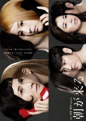 Asa ga Kuru (2016) poster