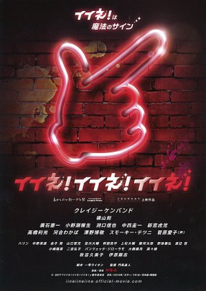 Line! Line! Line! (2017) poster
