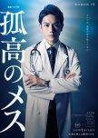 2019 Japanese Drama