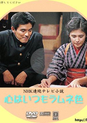 Kokoru wa itsumo ramune-iro