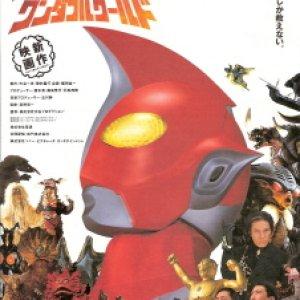 Revive! Ultraman (1996) photo