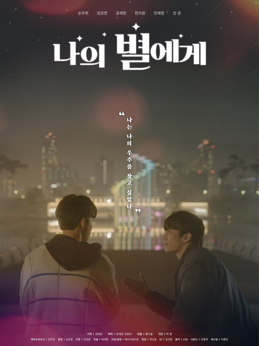 to-my-star-ซับไทย-ep-1-9