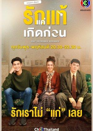 May December Romance Season 1 Episode 12