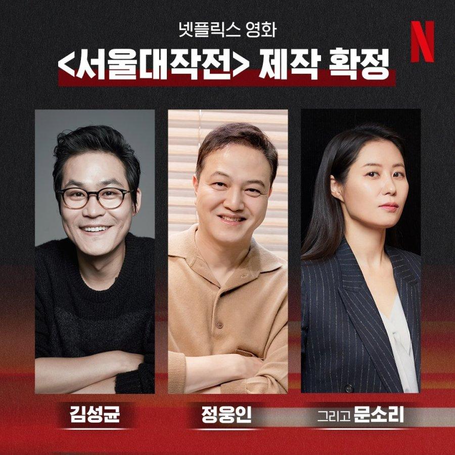 "Upcoming Netflix film ""Seoul Vibe"" confirms its cast line-up! - MyDramaList"