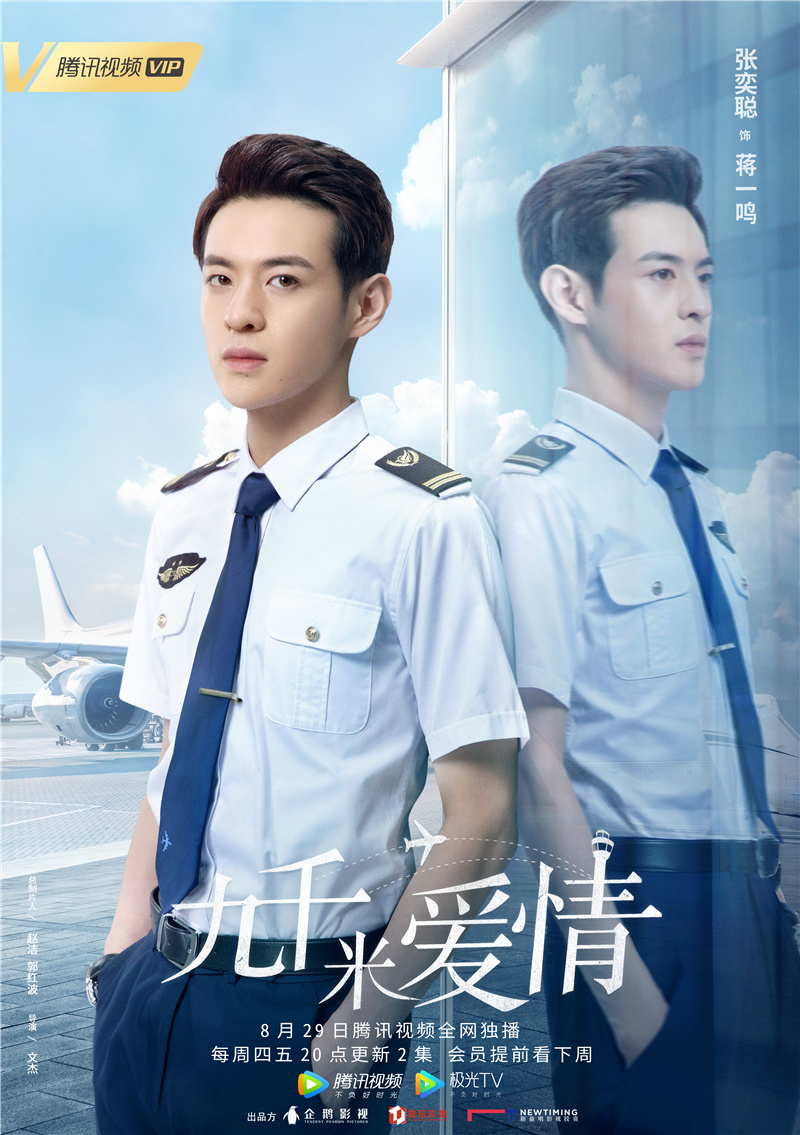 Nine Kilometers of Love Chinese Drama 2019 Recap: Episodes 1-2