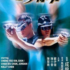 Hot War (1998) photo