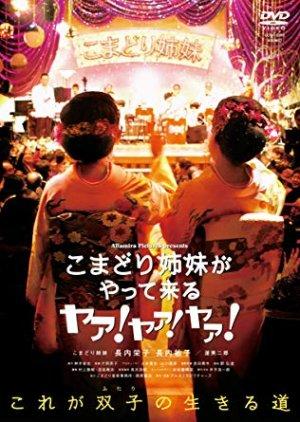 Komadori Shimai ga Yatte Kuru: Ya! Ya! Ya! (2009) poster