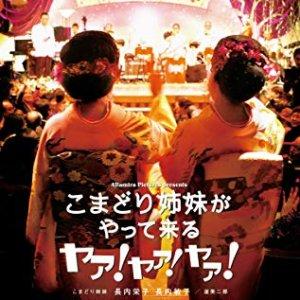 Komadori Shimai ga Yatte Kuru: Ya! Ya! Ya! (2009) photo