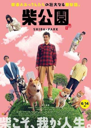 Shiba Park (2019) poster